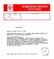 правительств телеграмма 041114144