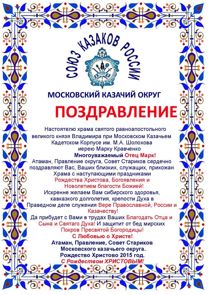 Поздравление о. Марку от СКР МКО