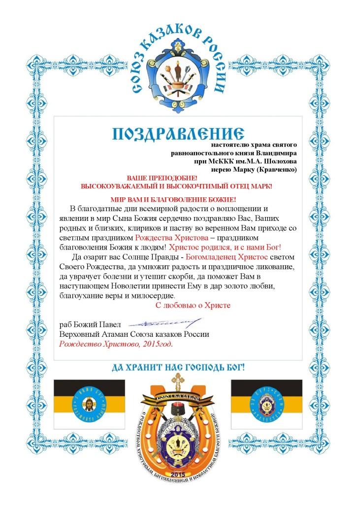 Поздравление о. Марку от СКР П. Ф. Задорожного