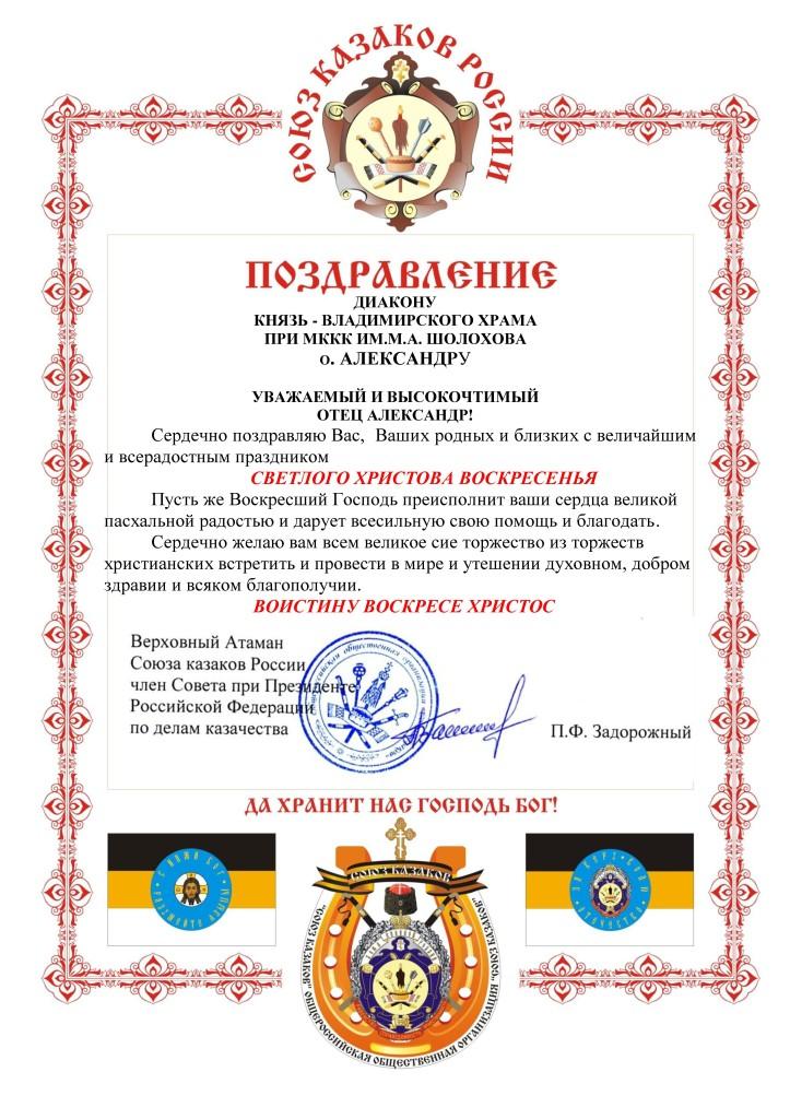 ДИАКОНУ О.АЛЕКСАНДРУ