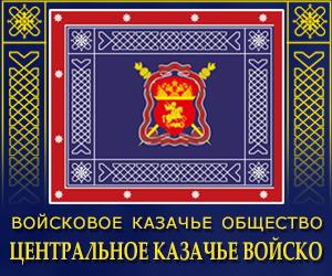 """Войсковое казачье общество """"Центральное казачье войско"""""""